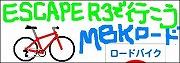 自転車ブログ クロスバイクへ