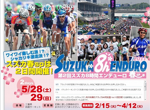 Suzuka_2
