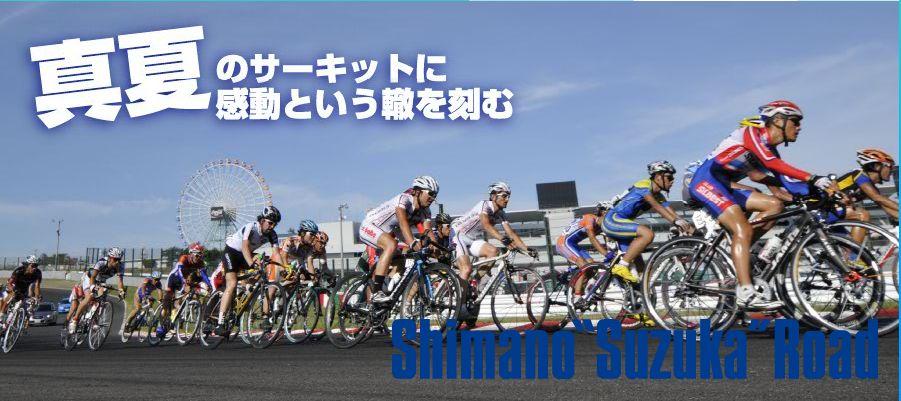 Suzuka_top